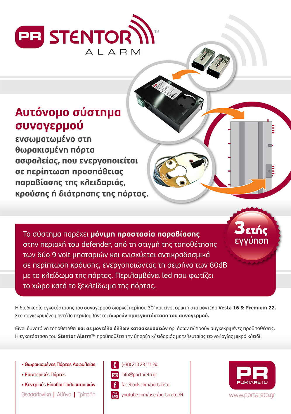 Stentor alarm leaflet 04 OUT