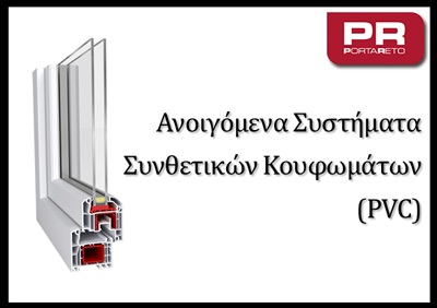 aluplast ideal4000 classicline - Portareto ποιοτικά κουφώματα